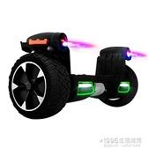 平衡車 智慧兩輪體感電動自平衡車兒童8-12成年兒童車代步雙輪越野平行車 1995生活雜貨NMS