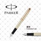 【派克 PARKER】商籟系列 純銀格玫瑰金夾 鋼筆 18K 筆尖F  P1859486 /支
