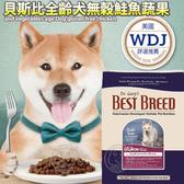 【🐱🐶培菓寵物48H出貨🐰🐹】美國Best breed貝斯比》全齡犬無穀鮭魚蔬果犬糧狗飼料1.8kg