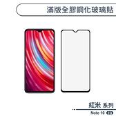 紅米 Note10 5G 滿版全膠鋼化玻璃貼 保護貼 保護膜 鋼化膜 9H鋼化玻璃 螢幕貼 H06X7