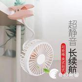 風扇-小風扇迷你USB床上學生可充電夾子夾式扇桌上-奇幻樂園