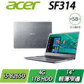 【ACER宏碁】【零利率】SF314-56-592L 銀  ◢14吋8代極輕薄窄邊框筆電 ◣