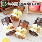 韓國 Nokchawon 綠茶園 蜂蜜水果茶系列 480g 蜂蜜柚子茶 柚子茶 檸檬茶 石榴茶 紅棗茶 沖泡