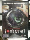 挖寶二手片-Y54-006-正版DVD-電影【錄到鬼】-曼蕊拉薇拉斯朵