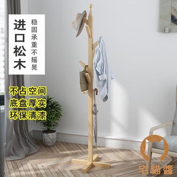 實木衣架落地臥室置物架家用掛衣架衣服柜子簡約【宅貓醬】