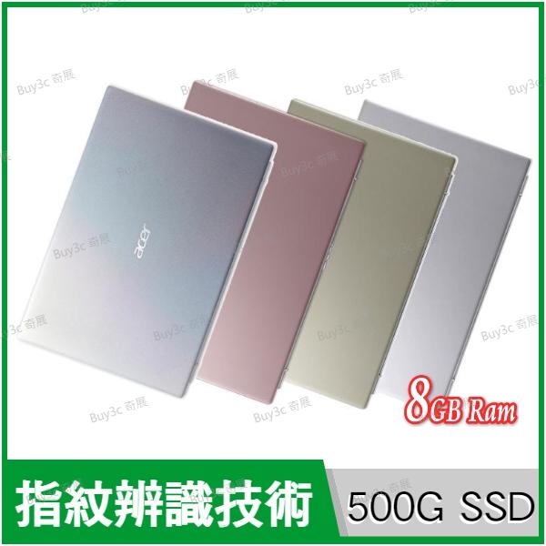 宏碁 acer SF114-34 銀/粉/金/彩虹銀 500G SSD特仕升級版【N5100/14吋/Intel/筆電/Win10/Buy3c奇展】Swift 似X409MA