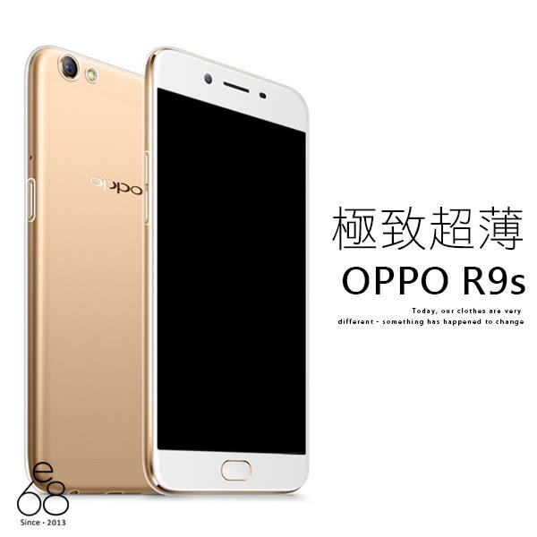 E68精品館 超薄 透明殼 OPPO R9s 手機殼 TPU 軟殼 隱形 保護套 裸機 保護殼 無翻蓋