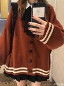2019新款毛衣女秋冬外穿學院風慵懶風針織開衫外套長袖襯衫上衣潮 怦然心動