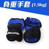 MDBuddy 1.5KG負重手套(健身 重訓 重量訓練 負重訓練 免運≡排汗專家≡