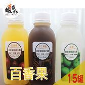 【蝦覓世界】百香果-膠原蛋白露 15瓶(每瓶370克)(免運)