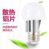 led燈 led燈泡節能大螺口家用商用大功率5W3w21W光源超亮E27球泡E14螺旋 LX曼慕衣櫃