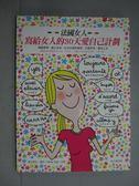 【書寶二手書T3/勵志_ZDQ】法國女人寫給女人的30天愛自己計劃_奧莉薇亞.圖佳