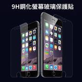 iPhone 9H鋼化螢幕玻璃保護貼(一般玻璃貼)  玻璃保護貼 手機螢幕保護貼【QQA01】鋼化玻璃貼