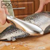 魚鱗刨刮魚鱗器不銹鋼魚鱗刨殺魚刀具去魚鱗工具魚鱗刷打鱗器igo 沸點奇跡