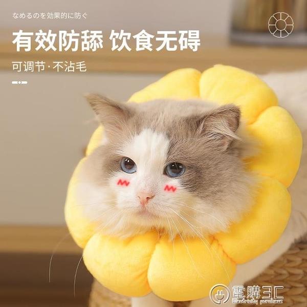 貓咪項圈伊麗莎白圈狗狗防舔軟頭套伊莉伊利沙白羞恥脖圈絕育用品 電購3C