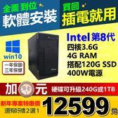 【12599元】全新INTEL第8代I3-8100 3.7G四核心主機4G極速SSD硬碟正版WIN10+安卓雙系統含常用