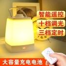 遙控節能夜奶無線充電小夜燈插電台燈臥室床...