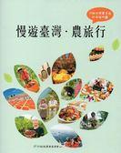 (二手書)慢遊台灣‧農旅行:30個休閒農業區的幸福地圖