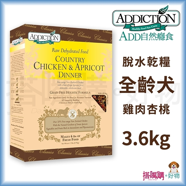 ADD自然癮食『雞肉杏桃脫水乾糧』3.6kg 【搭嘴購】