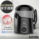 【KINYO】高效能健康SAP沖牙機/洗牙機(IR-2003)記憶家用型
