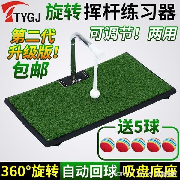 升級版!室內高爾夫揮桿練習訓練器 360°旋轉吸盤底座 加厚打擊墊 全館新品85折