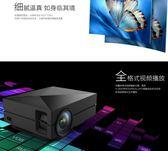 迷你投影儀 家用投影儀 微型迷你投影機高清1080p手機無線同屏LED辦公投影儀 igo 玩趣3C