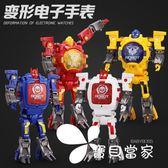 兒童手表4玩具變形金剛5機器人9卡通個性電子表男孩益智3-6周歲7