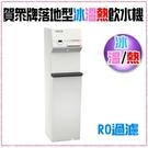 【新莊信源】全新〞落地型~(RO過濾)賀眾牌 冰溫熱飲水機《 UR-632AW-1》