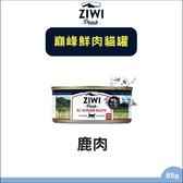 ZiwiPeak巔峰〔93%鮮肉主食貓罐,鹿肉,85g,小罐〕 產地:紐西蘭 (單罐)