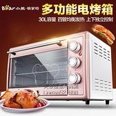 小熊電烤箱家用粉色烘焙多功能蛋糕全自動30L大容量小型迷你烤箱 每日特惠NMS