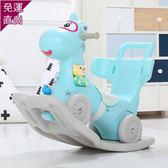 搖搖馬 寶寶兩用兒童小塑料帶音樂搖搖馬加厚兒童玩具1-2周歲木馬搖搖車【快速出貨】
