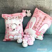 ins日本可愛小兔子毛絨玩具超軟仿真創意零食抱枕少女心玩偶  朵拉朵衣櫥
