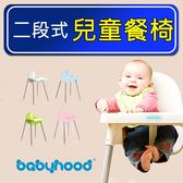 BabyHood 二段式可調餐椅 寶寶餐椅/兒童餐椅/餐椅 /嬰兒座椅/IKEA餐椅/正品保證/商檢合格【PT002】