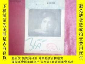 二手書博民逛書店罕見369畫報(第504期)Y11391 出版1944