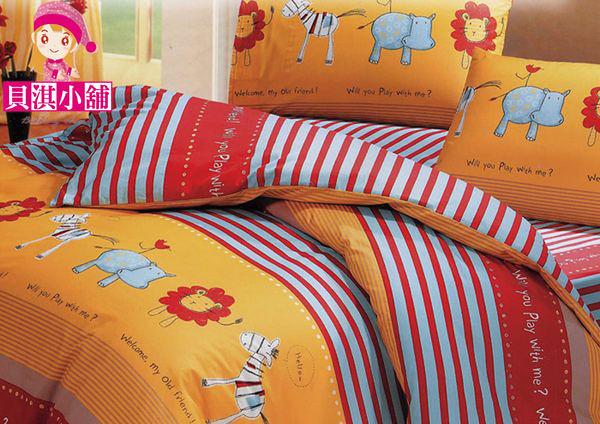 【貝淇小舖】 專櫃品牌【動物樂園】防螨抗菌美國棉單人床包兩用被三件組~