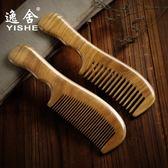 天然綠檀木梳子家用長發靜電寬齒卷發按摩頭梳桃木梳套裝牛角梳防(禮物)