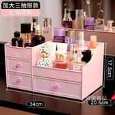 化妝盒 抽屜式化妝品收納盒家用大容量整理護膚桌面梳妝台塑料置物架【免運】
