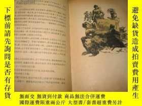 二手書博民逛書店精裝本:草原烽火[俞沙丁裝幀插圖罕見大32開!1959年9月北京