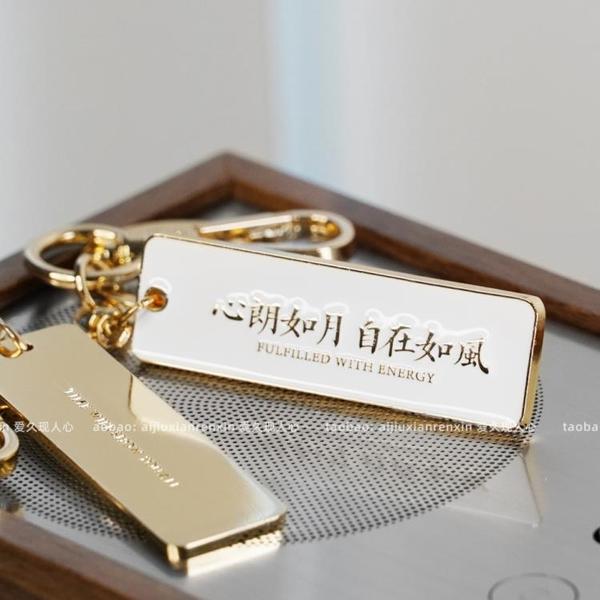 原創心朗如月高級鑰匙扣創意簡約50情侶閨蜜畢業掛件禮物女伴手禮 好樂匯