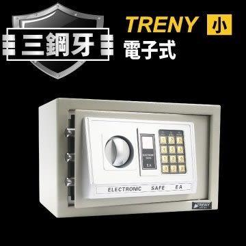 【Treny】HD-0976保險箱(小)保險櫃金庫/零錢箱零錢櫃/置物箱置物櫃/貯金箱貯金櫃