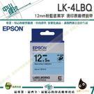EPSON LK-4LBQ C53S654443標籤帶(燙印12mm )粉藍黑