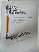 【書寶二手書T1/心靈成長_B4V】轉念:扭轉逆境的智慧_李雪峰