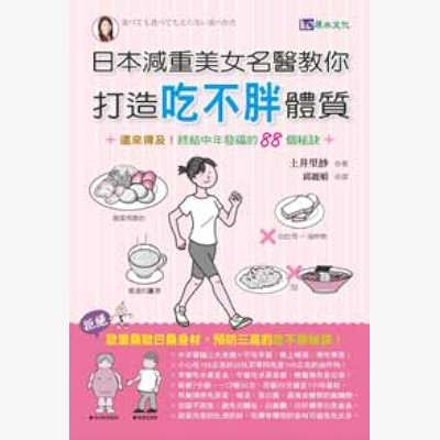 日本減重美女名醫教你打造「吃不胖」體質【城邦讀書花園】