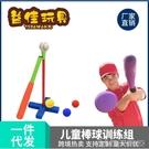 兒童棒球套裝幼兒園軟式安全棒球訓練戶外運動健身球類泡棉玩具