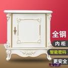 保險箱 保險櫃歐式家用小型指紋密碼床頭櫃防盜隱形保險箱全鋼隱藏60高保密櫃 快速出貨
