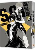 S.C.I.謎案集I (2)