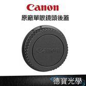 Canon原廠配件 Canon 單眼鏡頭後蓋 德寶光學