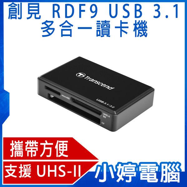 【24期零利率】全新 創見 RDF9 USB3.1/3.0 UHS-II 記憶卡 讀卡機