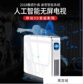 智慧家用無線wifi安卓手機微小型3D家庭影院4K鐳射無屏電視投影儀 萬客城