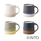 日本KINTO SCS漸層馬克杯320ml (共四色)